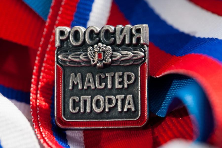 Поздравления с присвоением звания мастер спорта